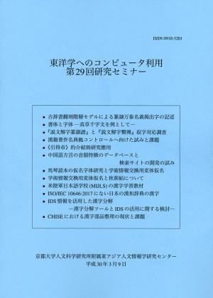 第29回「東洋学へのコンピュータ利用」