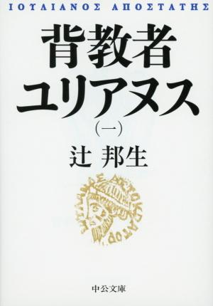 背教者ユリアヌス(1)