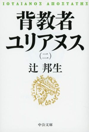 背教者ユリアヌス(二)