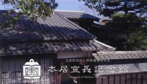 本居宣長記念館