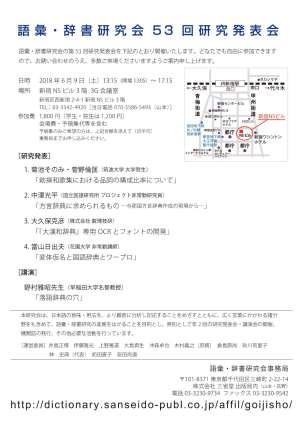 語彙・辞書研究会