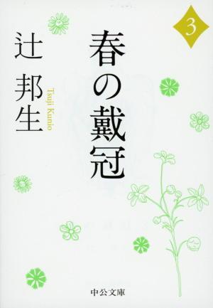 春の戴冠(三)