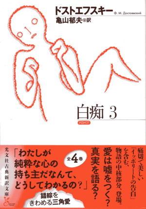 白痴(3)