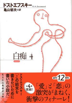 白痴(4)