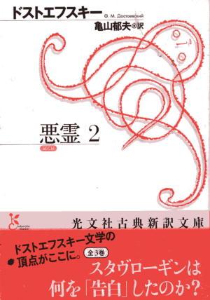 悪霊(2)