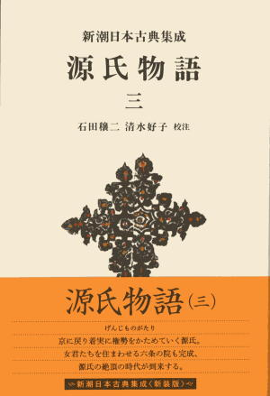 源氏物語(三)