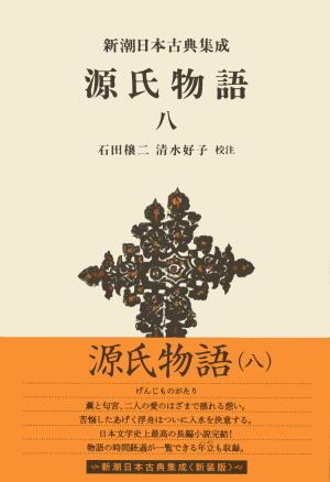 源氏物語(八)