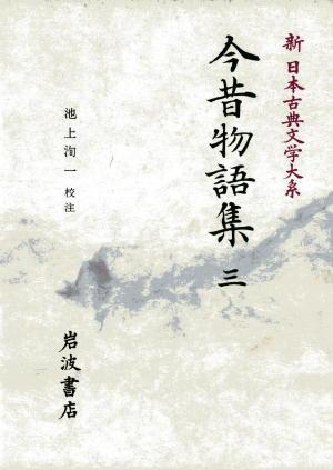 今昔物語集(三)