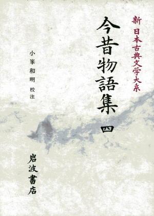 今昔物語集(四)