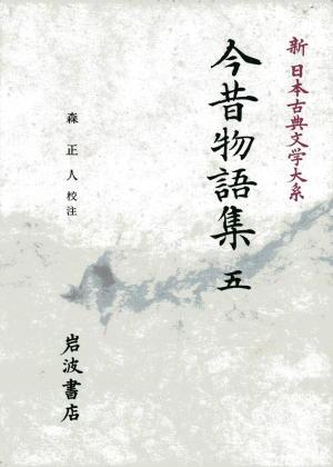 今昔物語集(五)