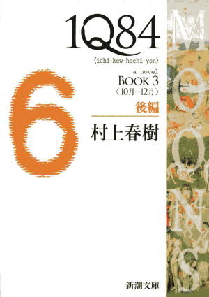 1Q84(6)