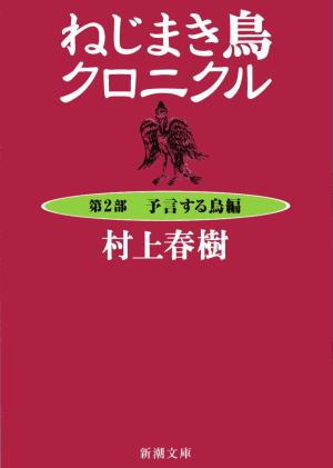 ねじまき鳥クロニクル(2)