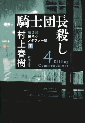 騎士団長殺し(4)