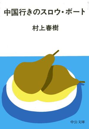 中国行きのスロウ・ボート