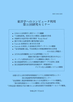 東洋学へのコンピュータ利用