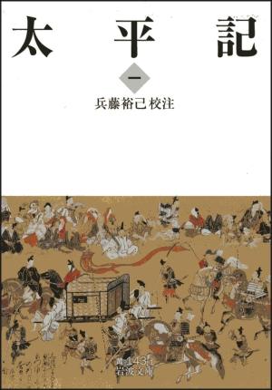 太平記(1)