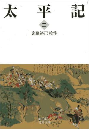 太平記(2)