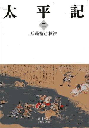 太平記(3)