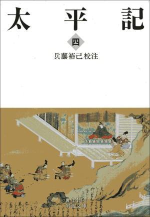 太平記(4)
