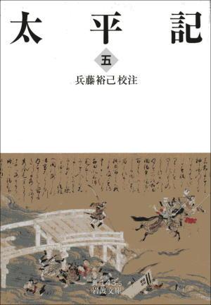 太平記(5)