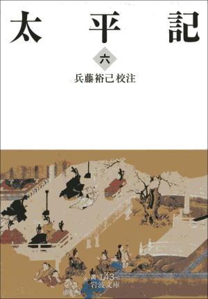 太平記(6)
