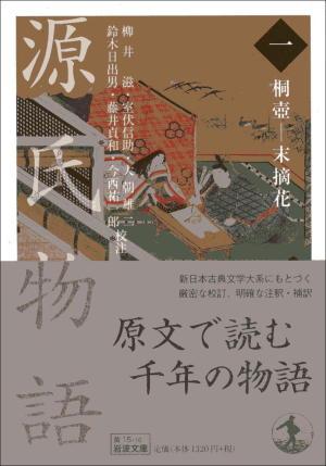 源氏物語(1)