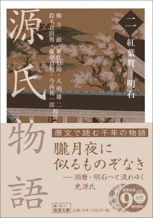 源氏物語(2)