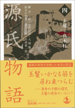 源氏物語(4)