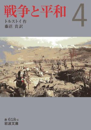 戦争と平和(4)