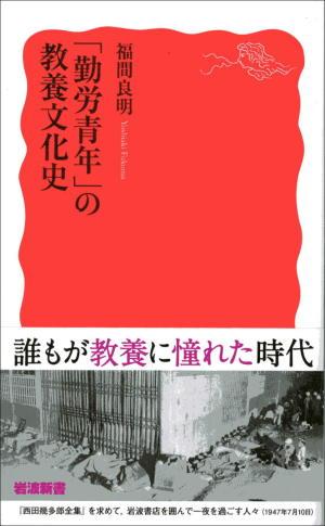 「勤労青年」の教養文化史