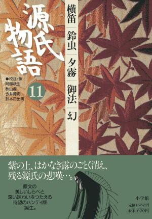 源氏物語(11)