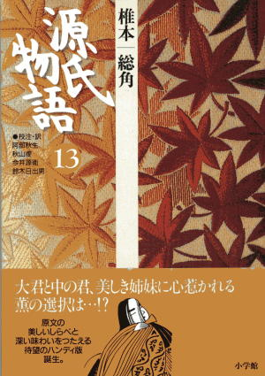 源氏物語(13)