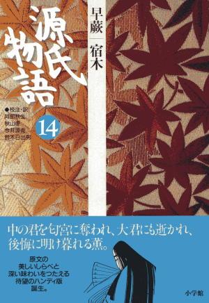 源氏物語(14)
