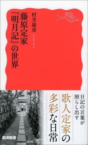 藤原定家『明月記』の世界