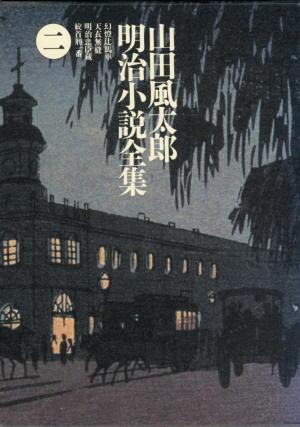 山田風太郎明治小説全集(2)